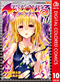 To LOVEる―とらぶる―ダークネス カラー版 10 (ジャンプコミックスDIGITAL)