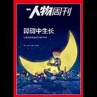 南方人物周刊2018年第26期