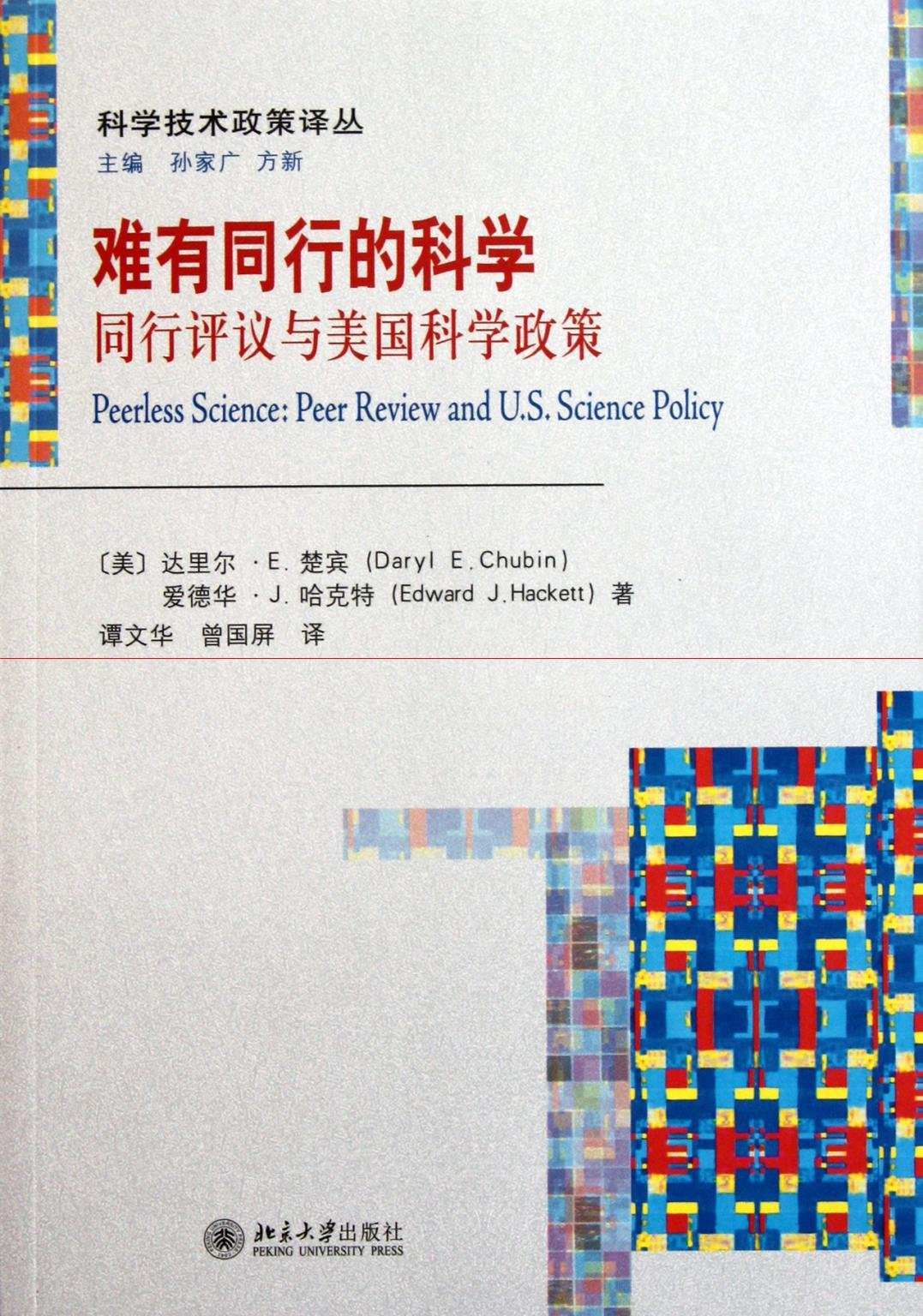 Download Peerless Science:Peerless Review And U.S Sience Policy (Chinese Edition) PDF