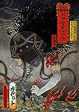 the GazettE WORLD TOUR16 DOCUMENTARY DOGMATIC -TROIS- [Blu-ray]