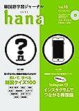 韓国語学習ジャーナルhana Vol.18