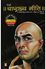 Sampurna Chanakya Niti Paperback
