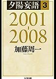 夕陽妄語3 2001‐2008 (ちくま文庫)