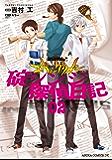 新世紀エヴァンゲリオン 碇シンジ探偵日記(2) (あすかコミックスDX)