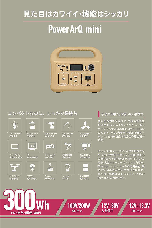 SmartTap PowerArQ miniの画像