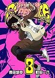 SHIORI EXPERIENCE ジミなわたしとヘンなおじさん(3) (ビッグガンガンコミックス)