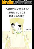 100万円+αで叶える!おもてなし結婚式の作り方