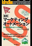 できる100の新法則 実践マーケティングオートメーション 会わずに売れるリード育成法 できる100の新法則シリーズ