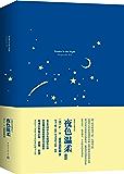 夜色温柔(英文版)(我的心灵藏书馆系列) (English Edition)
