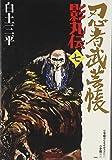 忍者武芸帳 7―影丸伝 (レアミクス コミックス)