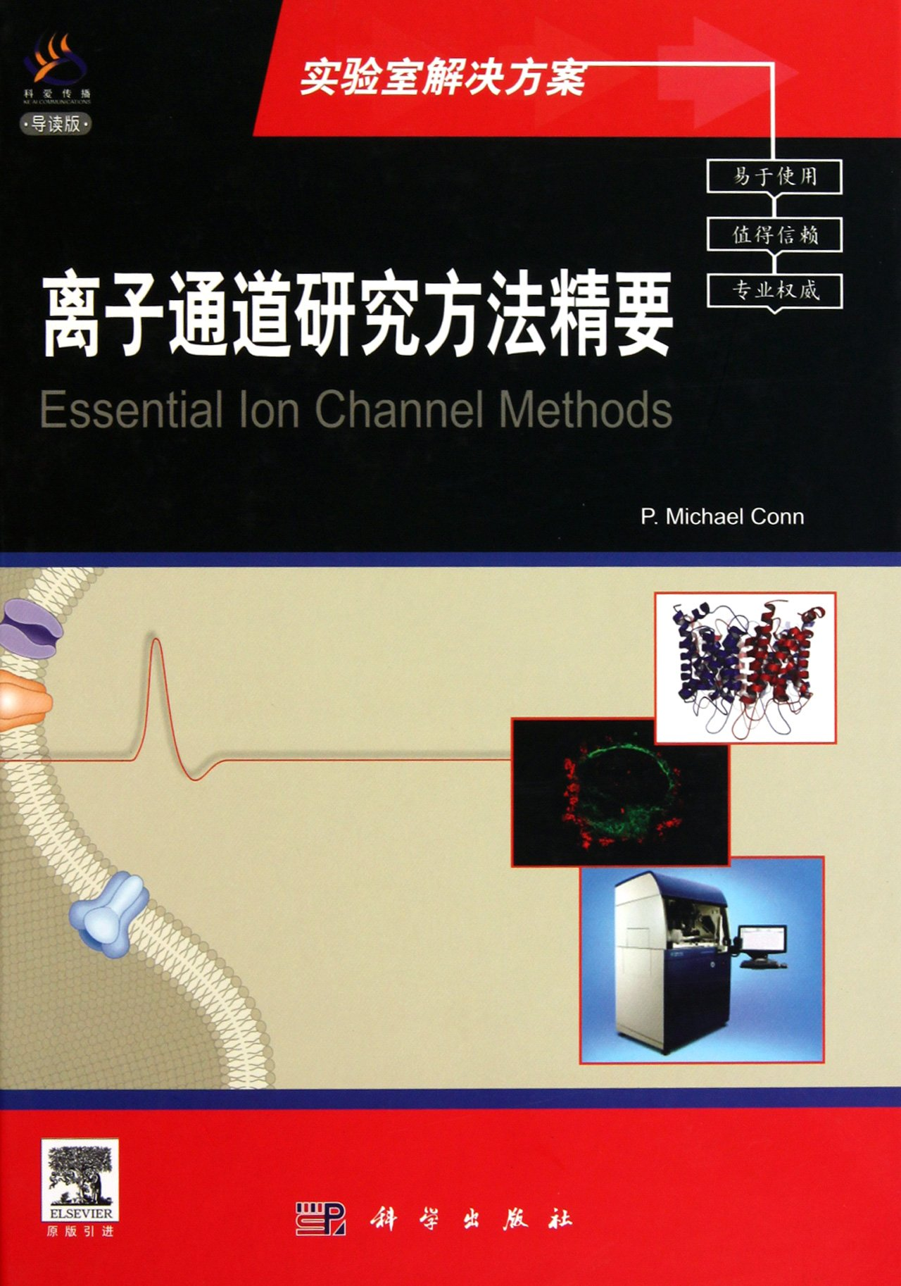 Download Essences of Methods Studying Ion(Guide and Hardcover) (Chinese Edition) PDF