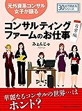 元外資系コンサル女子が語る、コンサルティングファームのお仕事(日常編) 30分で読めるシリーズ