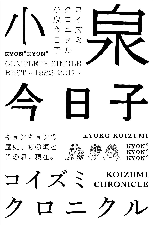 【动漫音乐】[170517]小泉今日子 コイズミクロニクル~コンプリートシングルベスト1982-2017~[320K] - ACG17.COM