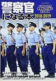 警察官になる本2018-2019 (イカロス・ムック)
