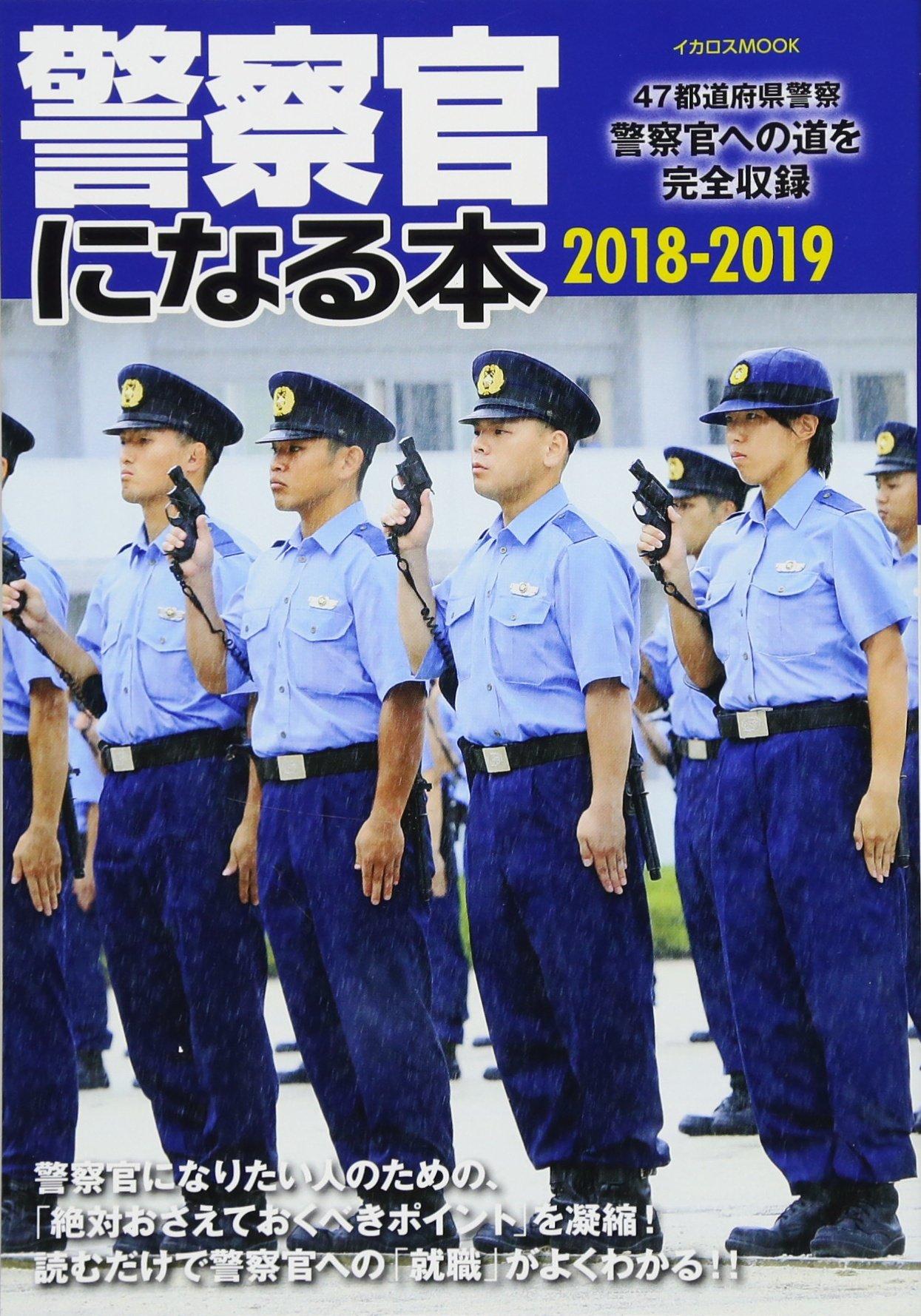 警察官になる本2018-2019 (イカ...