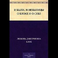 И были, и небылицы о Блоке и о себе (Russian Edition)