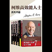 史蒂芬·柯维-高效能人士的七个习惯+执行原则五部曲畅销经典套装(套装共5册)