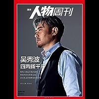 南方人物周刊2018年第29期