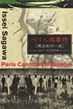 パリ人肉事件―無法松の一政