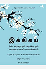 Ikigai (Tamil) (Tamil Edition) Kindle Edition