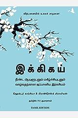 Ikigai (Tamil) (Tamil Edition) Kindle Edition