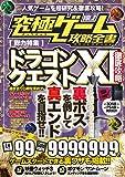 究極ゲーム攻略全書 VOL.2 (総力特集:大人気国民的RPG・VOL.XIを超研究&徹底攻略!)