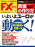 FX攻略.com 2016年12月号 (2016-10-21) [雑誌]