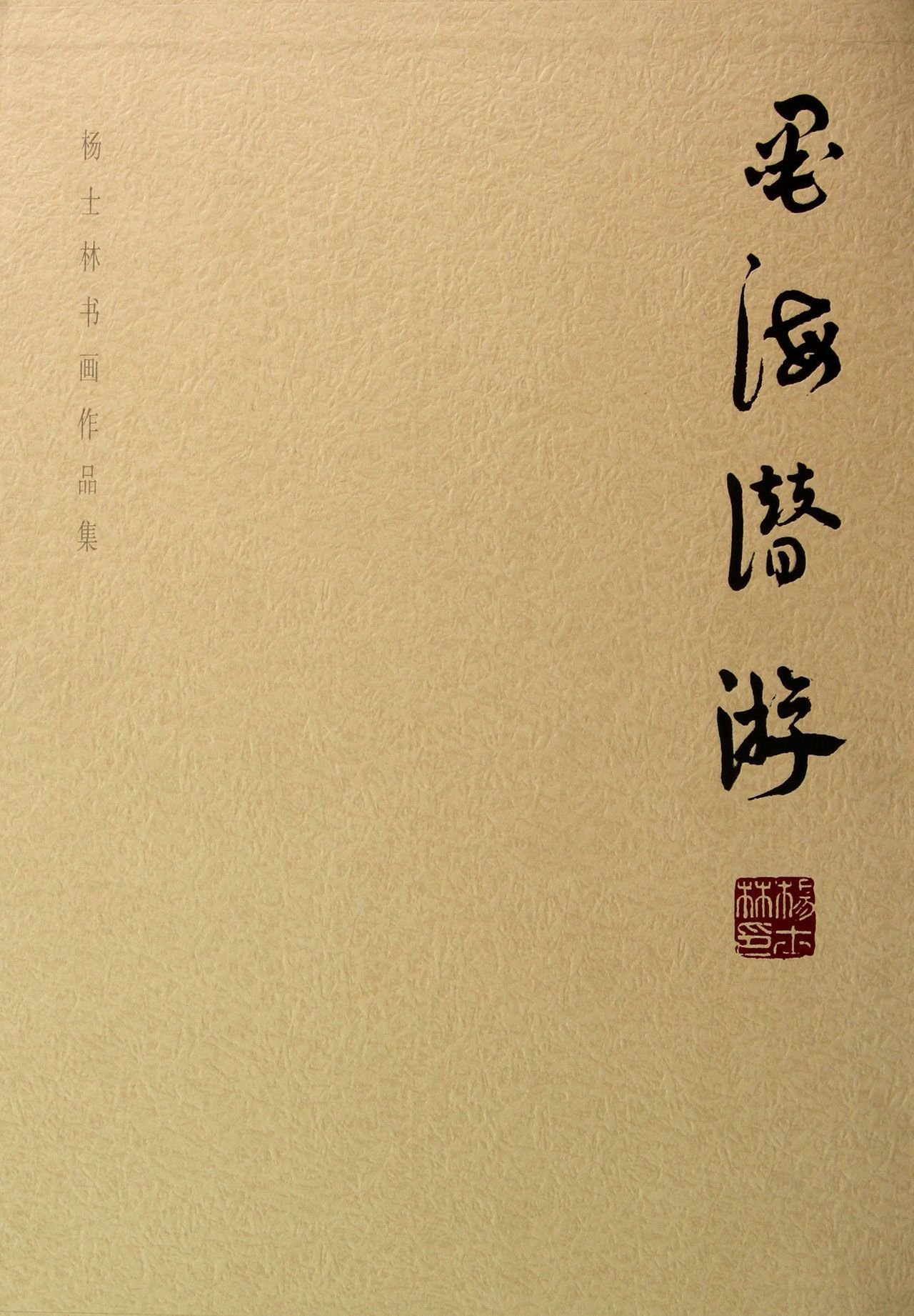 Download Selected Paintings and Calligraphy Works of Yang Shilin pdf