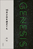 10月2日を過ぎても-Genesis SOGEN Japanese SF anthology 2018- 創元日本SFアンソロジー2018