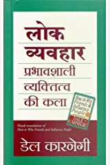 LOKVYAVAHAR  (Hindi) Kindle Edition