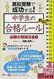 高校受験で成功する! 中学生の「合格ルール」教科別必勝の勉強法60 (コツがわかる本!ジュニアシリーズ)