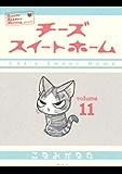 チーズスイートホーム(11) (モーニングコミックス)
