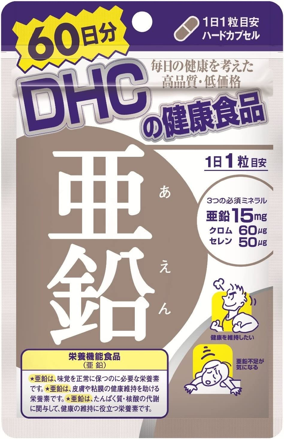 DHC製の亜鉛アプリの画像