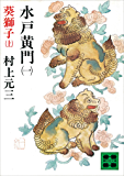 水戸黄門(一)葵獅子(上) (講談社文庫)