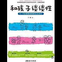 和孩子谈谈性:0-12岁家庭性教育完全读本(北京大学医学、心理学双硕士,性教育专家教你养出一个性安全、性健康的孩子)