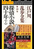 探偵小説四十年(上)~江戸川乱歩全集第28巻~ (光文社文庫)