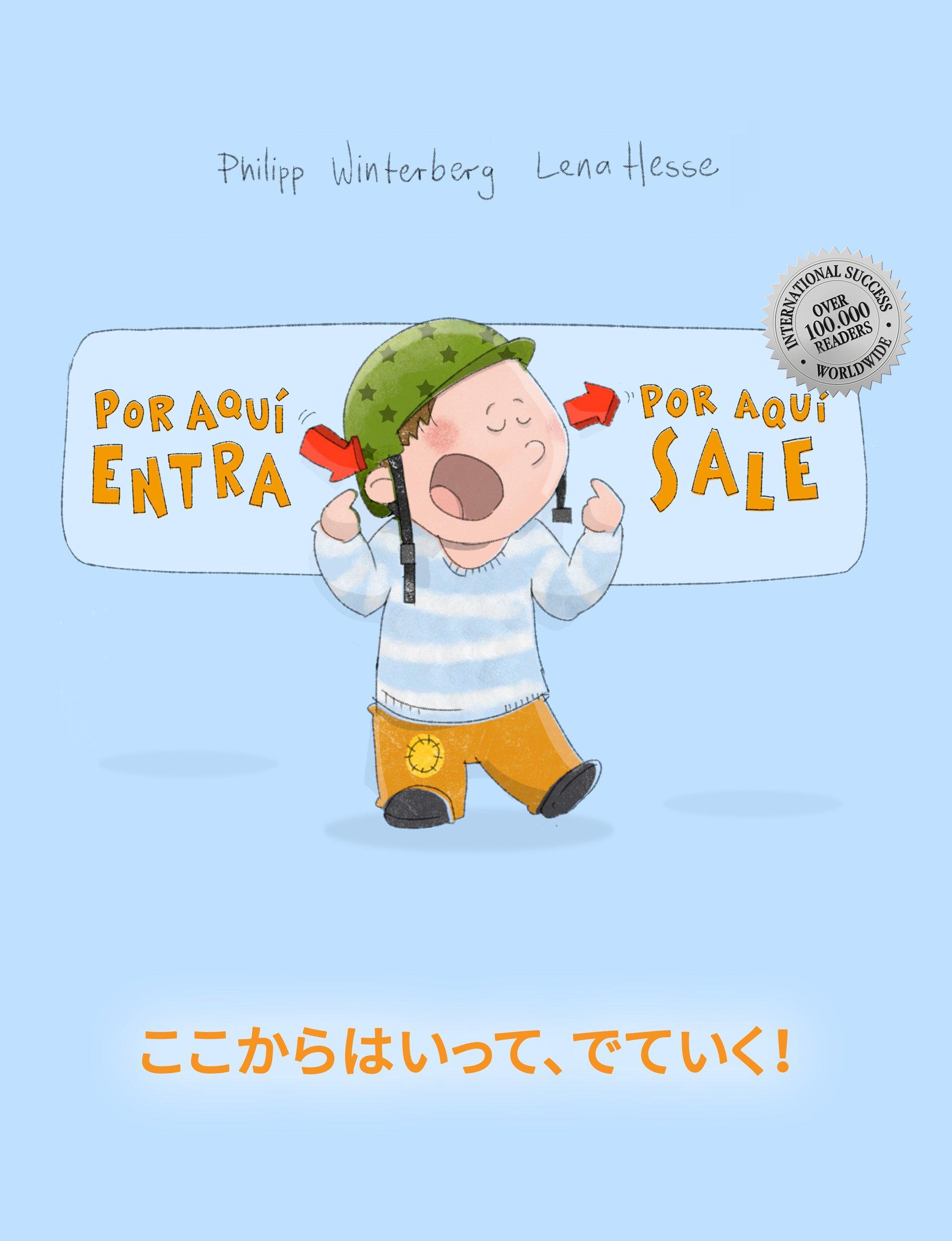 ¡Por aqui entra Por aqui sale! ここからはいって、でていく!: Libro infantil ilustrado español-japonés (Edición bilingüe)