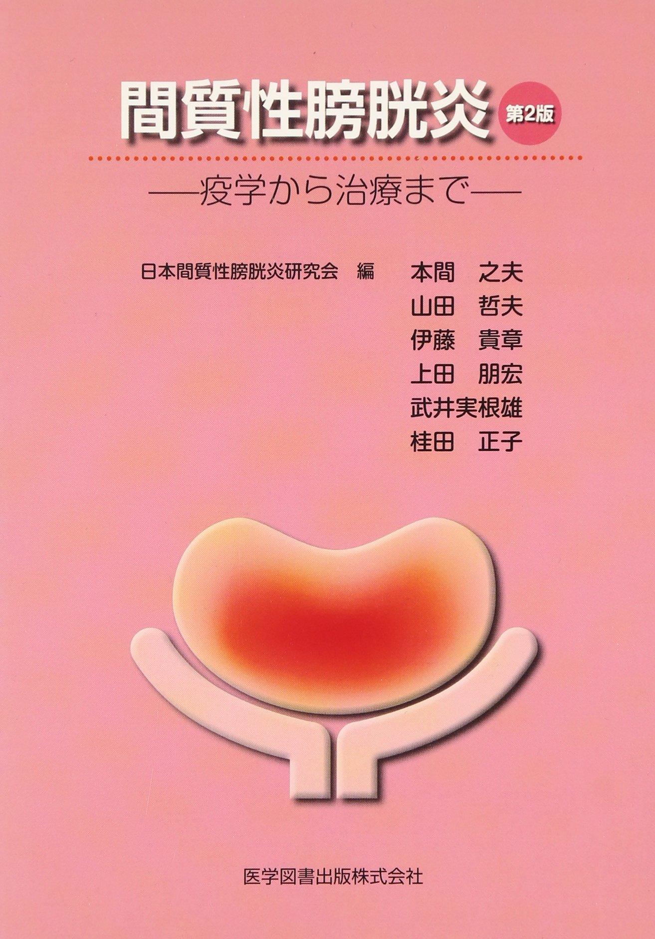 膀胱 炎 質 性 間