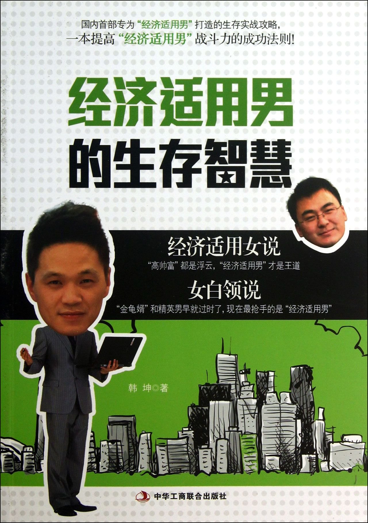 The Survival Wisdom of Economical and Applicable Men (Chinese Edition) PDF