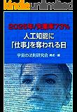 2025年/失業率73% : 人工知能に「仕事」を奪われる日 (夢叶舎)