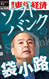 ソフトバンクの袋小路―週刊東洋経済eビジネス新書No.148