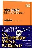 実践 幸福学 科学はいかに「幸せ」を証明するか (NHK出版新書 612)