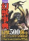 幻想世界 幻獣事典