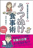 うつぬけ食事術 (ワニの本)