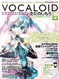VOCALOIDをたのしもう Vol.6 (ヤマハムックシリーズ 103)