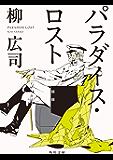 パラダイス・ロスト ジョーカー・ゲーム (角川文庫)