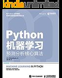 Python机器学习——预测分析核心算法(异步图书)