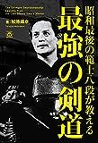 昭和最後の範士八段が教える最強の剣道 (TWJ books)