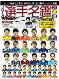 Jリーグ選手名鑑2016 J1・J2・J3 ハンディ版 (エルゴラッソ特別編集)