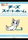 チーズスイートホーム(3) (モーニングコミックス)